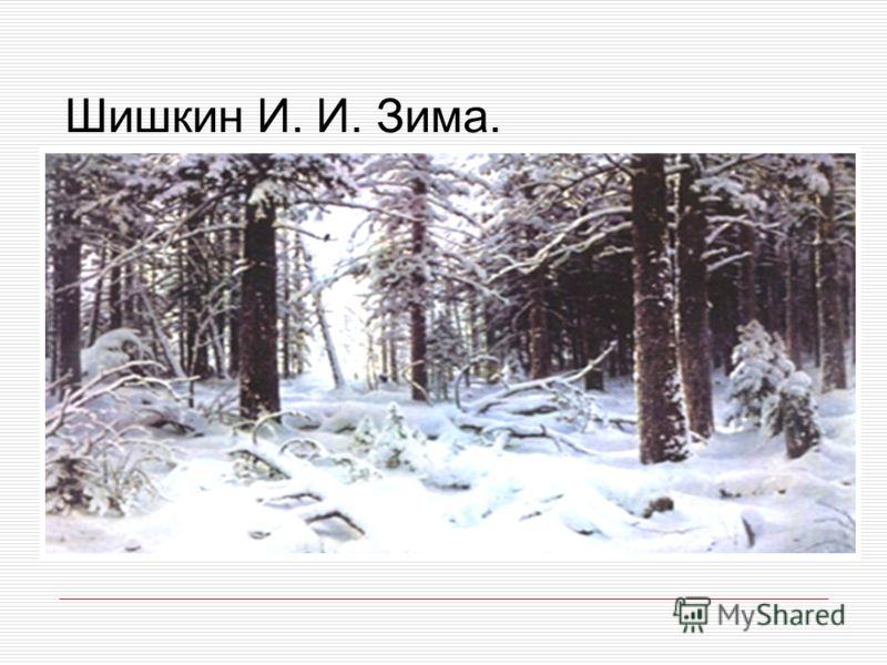 Шишкин И. И. Зима.
