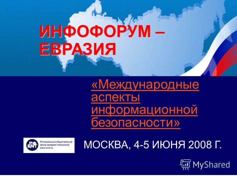 ИНФОФОРУМ - ЕВРАЗИЯ | 4-5 июня 2008 г., Москва Доклад «Рунет сегодня» Докладчик: Урван ПАРФЕНТЬЕВ (РОЦИТ) МОСКВА, 4-5 ИЮНЯ 2008 Г. «Международные аспекты информационной безопасности» ИНФОФОРУМ – ЕВРАЗИЯ