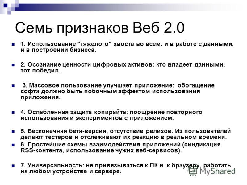 Семь признаков Веб 2.0 1. Использование