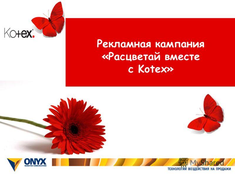 Рекламная кампания «Расцветай вместе с Kotex»