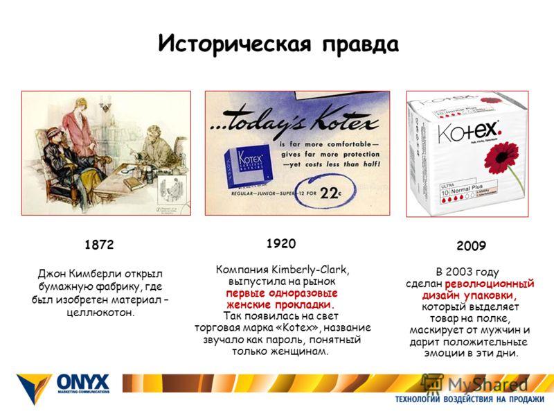 1872 Джон Кимберли открыл бумажную фабрику, где был изобретен материал – целлюкотон. 2009 В 2003 году сделан революционный дизайн упаковки, который выделяет товар на полке, маскирует от мужчин и дарит положительные эмоции в эти дни. 1920 Компания Kim