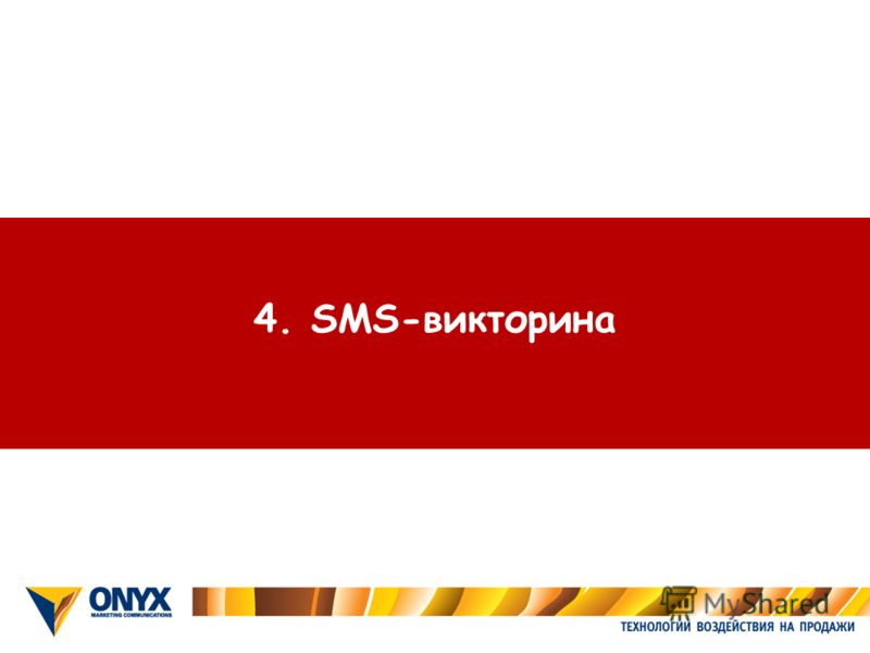 4. SMS-викторина