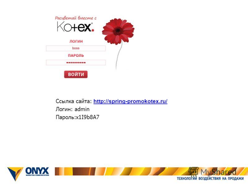 Ссылка сайта: http://spring-promokotex.ru/ http://spring-promokotex.ru/ Логин: admin Пароль:x1I9b8A7