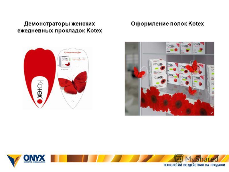 Демонстраторы женских ежедневных прокладок Kotex Оформление полок Kotex