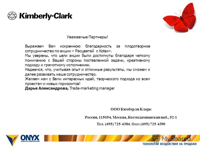Спасибо за внимание! Компания ONYX Уважаемые Партнеры! Выражаем Вам искреннюю благодарность за плодотворное сотрудничество по акции « Расцветай с Kotex». Мы уверены, что цели акции были достигнуты благодаря четкому пониманию с Вашей стороны поставлен