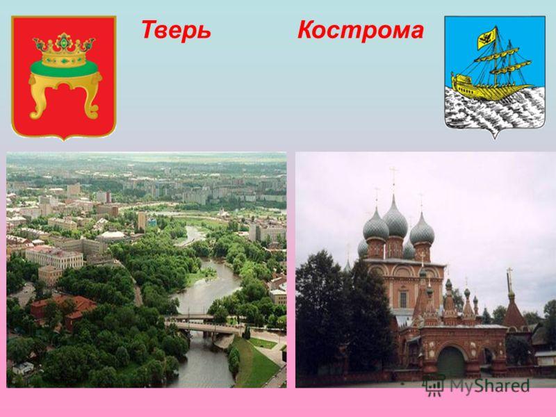 ТверьКострома