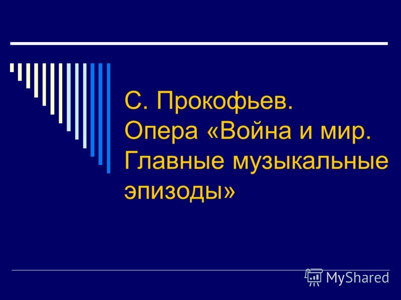 С. Прокофьев. Опера «Война и мир. Главные музыкальные эпизоды»