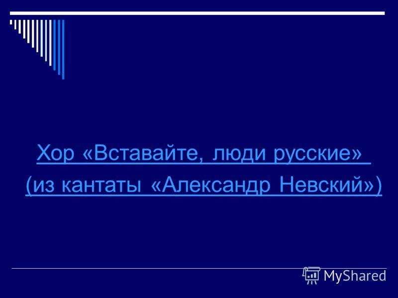 Хор «Вставайте, люди русские» (из кантаты «Александр Невский»)