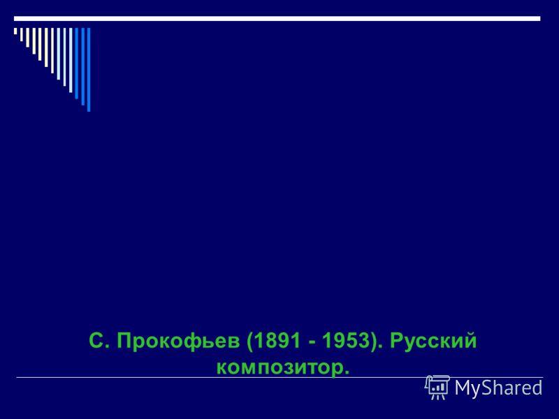 С. Прокофьев (1891 - 1953). Русский композитор.