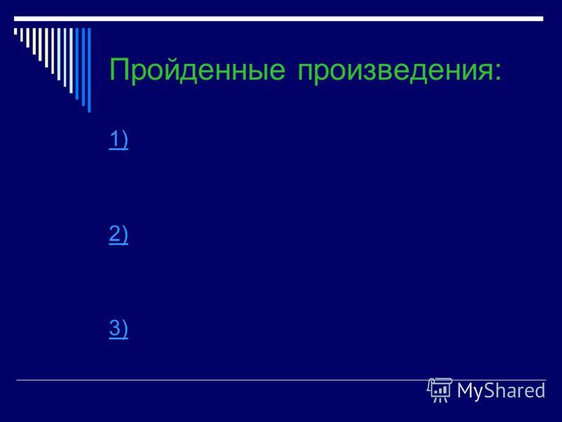 Пройденные произведения: 1) 2) 3)