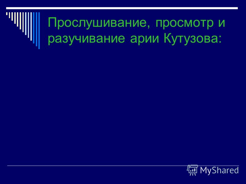 Прослушивание, просмотр и разучивание арии Кутузова: