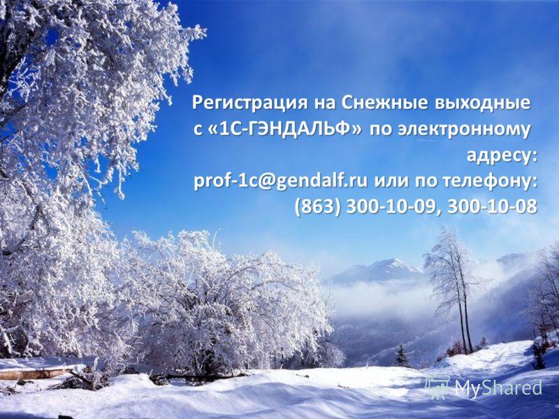 до 28.12.10 г. (до 17.00) стоимость 1-го участника – 15 500, 2-го и последующих – 16 000 рублей, до 18.01.11 г. (до 17.00) стоимость 1-го участника 16 000, 2-го и последующих – 16 500 рублей, с 19.01.11 г. до 25.01.11 г. стоимость 1-го участника – 16