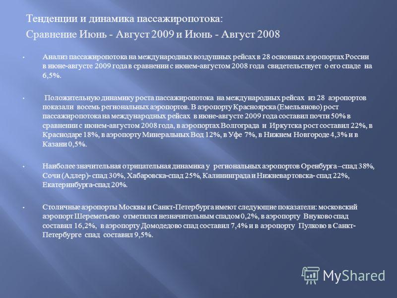 Тенденции и динамика пассажиропотока : Сравнение Июнь - Август 2009 и Июнь - Август 2008 Анализ пассажиропотока на международных воздушных рейсах в 28 основных аэропортах России в июне - августе 2009 года в сравнении с июнем - августом 2008 года свид