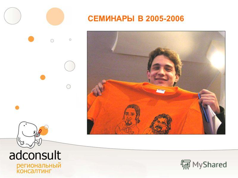 СЕМИНАРЫ В 2005-2006
