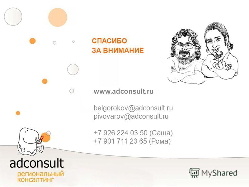 СПАСИБО ЗА ВНИМАНИЕ www.adconsult.ru belgorokov@adconsult.ru pivovarov@adconsult.ru +7 926 224 03 50 (Cаша) +7 901 711 23 65 (Рома)