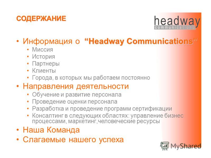 Headway CommunicationsИнформация о Headway Communications Миссия История Партнеры Клиенты Города, в которых мы работаем постоянно Направления деятельности Обучение и развитие персонала Проведение оценки персонала Разработка и проведение программ серт