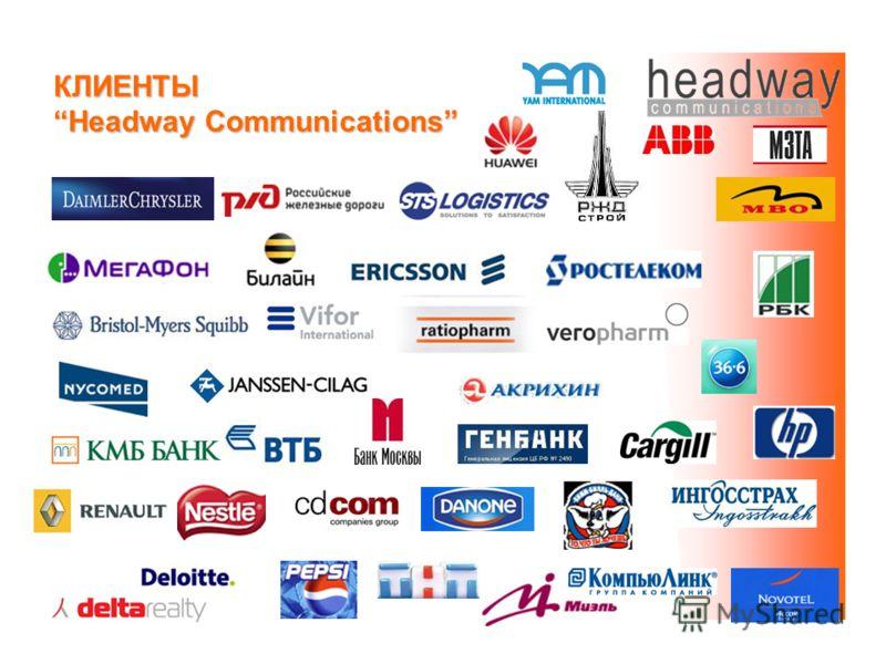 КЛИЕНТЫ Headway Communications КЛИЕНТЫ Headway Communications: