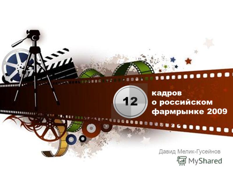 12 кадров о российском фармрынке 2009 Давид Мелик-Гусейнов