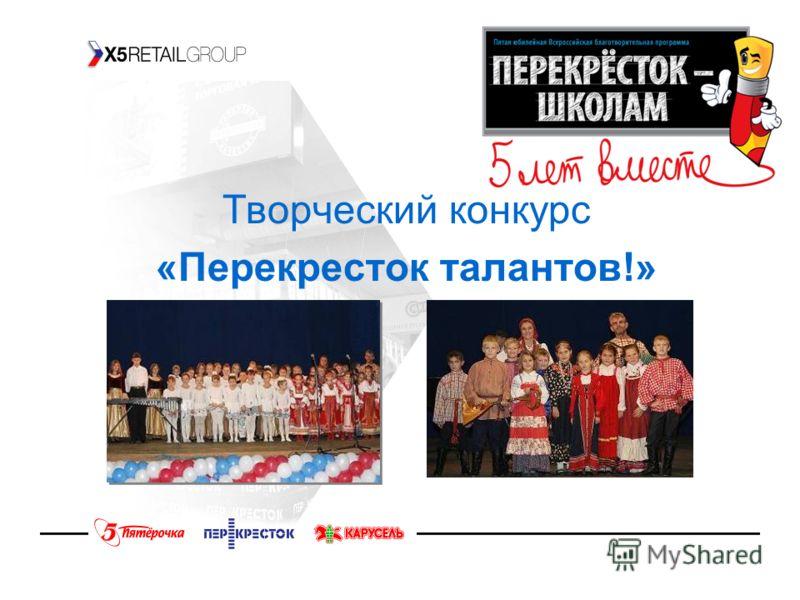 Творческий конкурс «Перекресток талантов!»