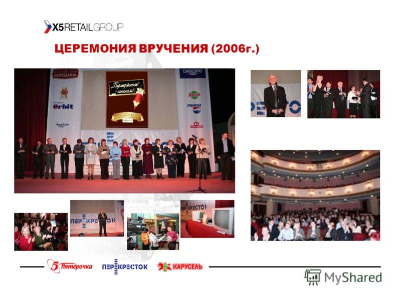 ВРУЧЕНИЯ ЦЕРЕМОНИЯ ВРУЧЕНИЯ (2006г.)