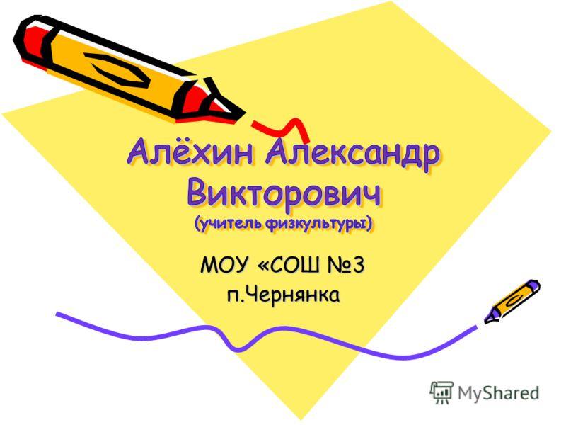 МОУ «СОШ 3 п.Чернянка