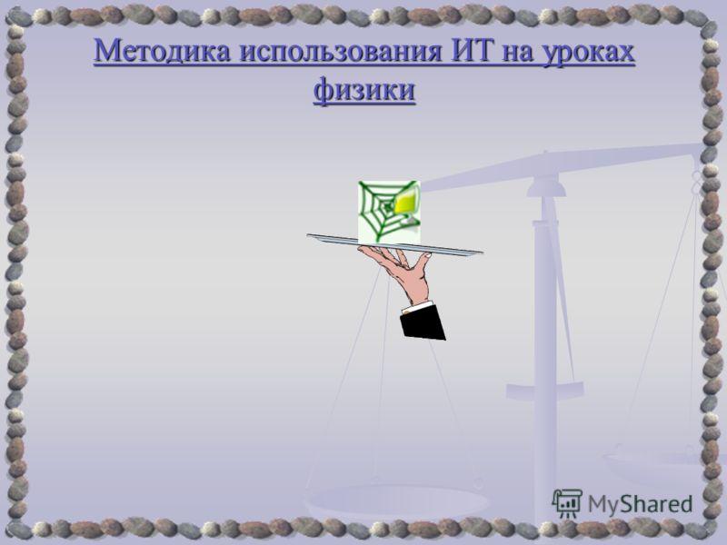 Методика использования ИТ на уроках физики Методика использования ИТ на уроках физики
