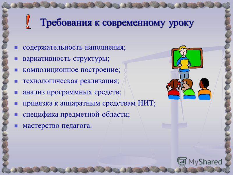 Требования к современному уроку содержательность наполнения; вариативность структуры; композиционное построение; технологическая реализация; анализ программных средств; привязка к аппаратным средствам НИТ; специфика предметной области; мастерство пед