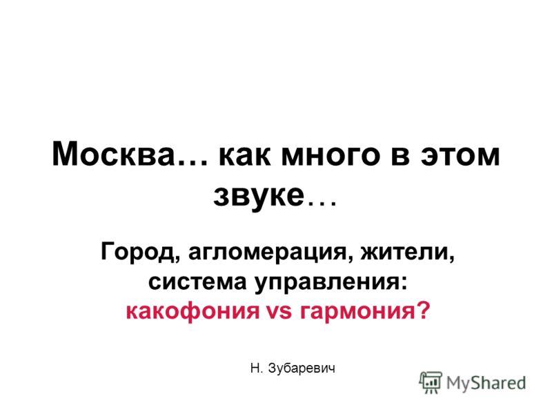 Москва… как много в этом звуке… Город, агломерация, жители, система управления: какофония vs гармония? Н. Зубаревич