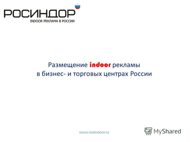 Размещение indoor рекламы в бизнес- и торговых центрах России www.rosindoor.ru