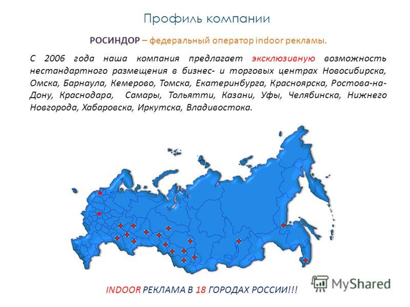 Профиль компании РОСИНДОР – федеральный оператор indoor рекламы. С 2006 года наша компания предлагает эксклюзивную возможность нестандартного размещения в бизнес- и торговых центрах Новосибирска, Омска, Барнаула, Кемерово, Томска, Екатеринбурга, Крас