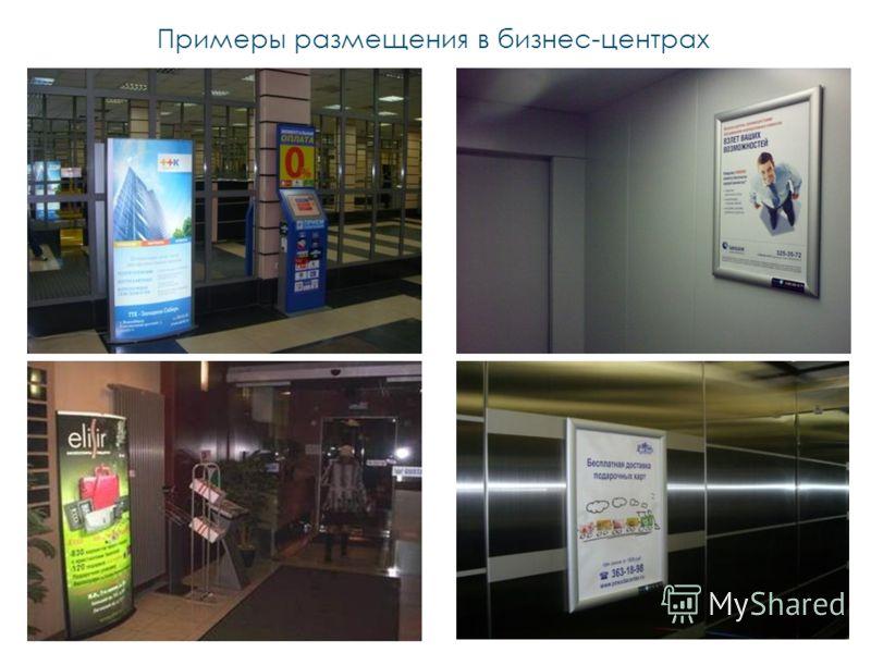 Примеры размещения в бизнес-центрах