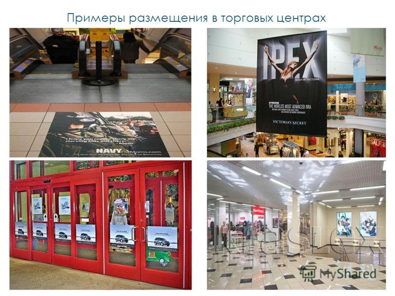 Примеры размещения в торговых центрах