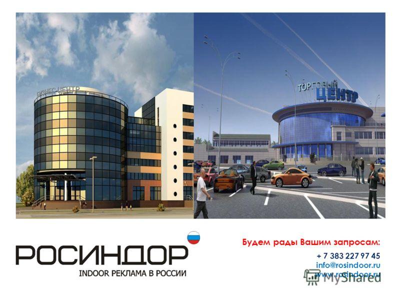 Будем рады Вашим запросам: + 7 383 227 97 45 info@rosindoor.ru www.rosindoor.ru