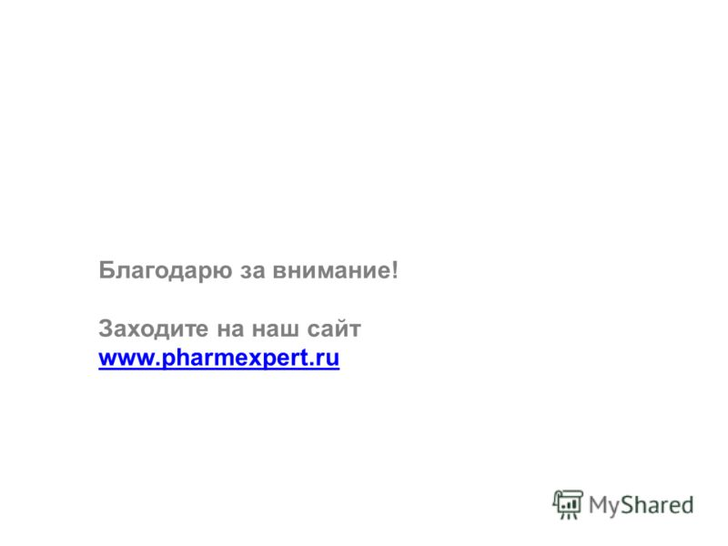Благодарю за внимание! Заходите на наш сайт www.pharmexpert.ru www.pharmexpert.ru
