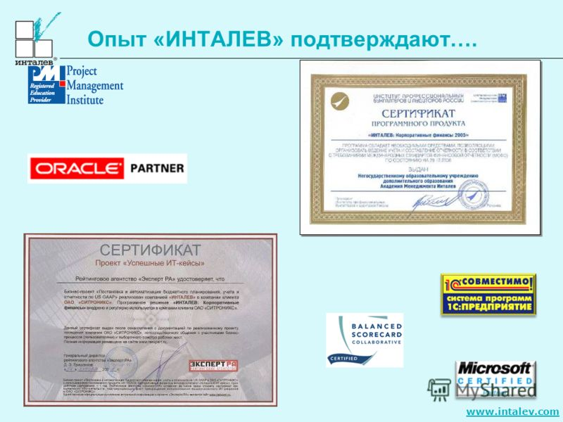 www.intalev.com Опыт «ИНТАЛЕВ» подтверждают….