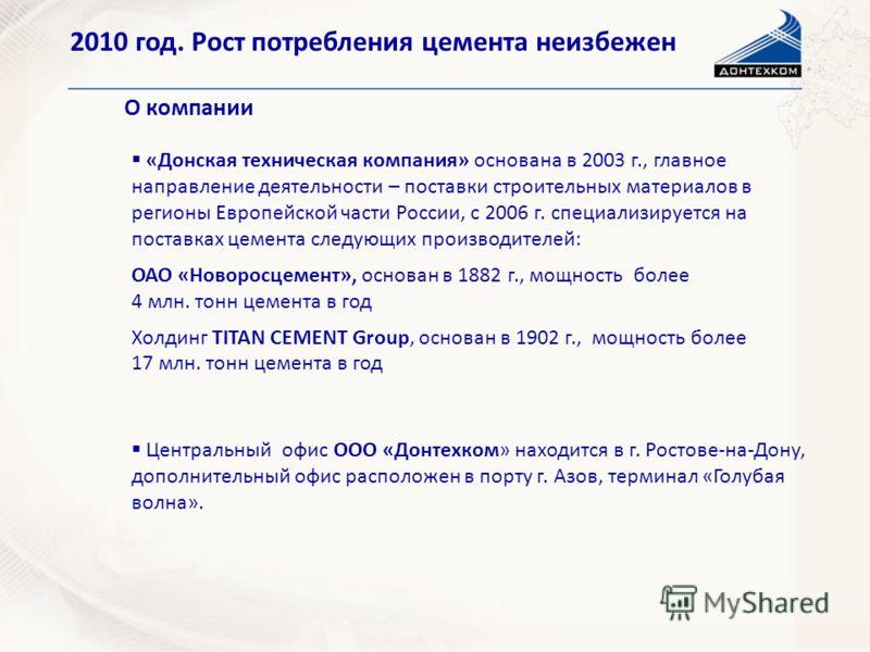 О компании «Донская техническая компания» основана в 2003 г., главное направление деятельности – поставки строительных материалов в регионы Европейской части России, с 2006 г. специализируется на поставках цемента следующих производителей: ОАО «Новор