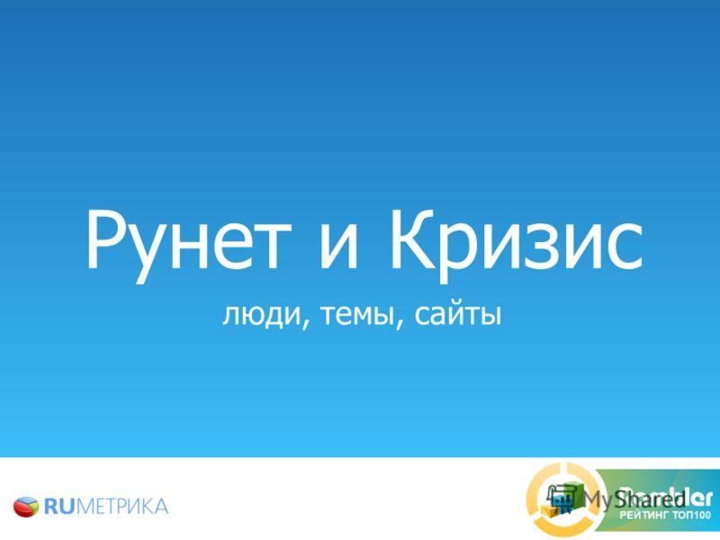 Рунет и Кризис люди, темы, сайты