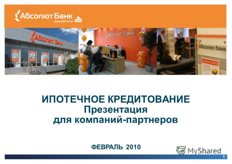 ИПОТЕЧНОЕ КРЕДИТОВАНИЕ Презентация для компаний-партнеров 1 1 ФЕВРАЛЬ 2010