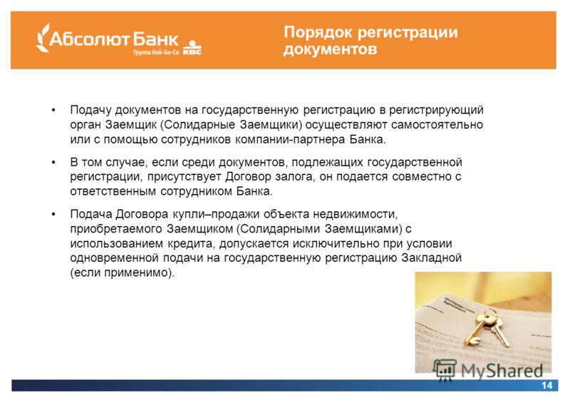 Порядок регистрации документов Подачу документов на государственную регистрацию в регистрирующий орган Заемщик (Солидарные Заемщики) осуществляют самостоятельно или с помощью сотрудников компании-партнера Банка. В том случае, если среди документов, п