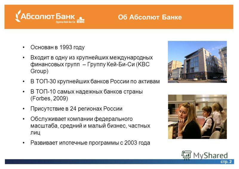 Об Абсолют Банке Основан в 1993 году Входит в одну из крупнейших международных финансовых групп – Группу Кей-Би-Си (KBC Group) В TOП-30 крупнейших банков России по активам В ТОП-10 самых надежных банков страны (Forbes, 2009) Присутствие в 24 регионах