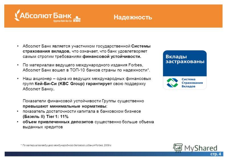 стр. 4 Надежность Абсолют Банк является участником государственной Системы страхования вкладов, что означает, что банк удовлетворяет самым строгим требованиям финансовой устойчивости. По материалам ведущего международного издания Forbes, Абсолют Банк