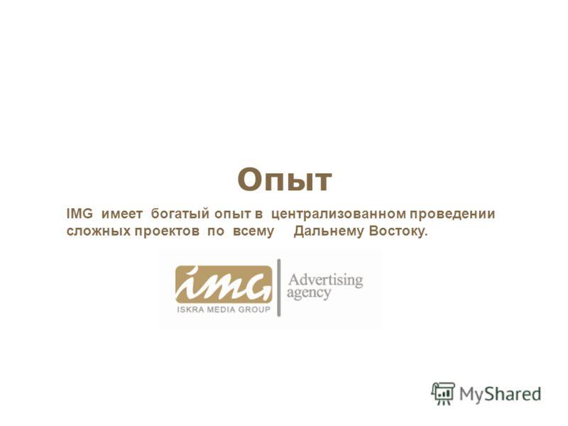 Опыт IMG имеет богатый опыт в централизованном проведении сложных проектов по всему Дальнему Востоку.