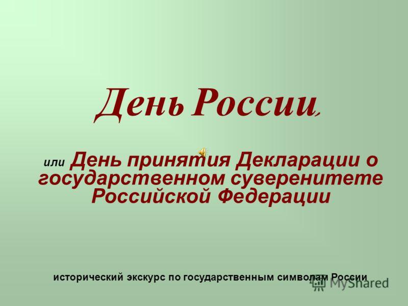 День России, или День принятия Декларации о государственном суверенитете Российской Федерации исторический экскурс по государственным символам России
