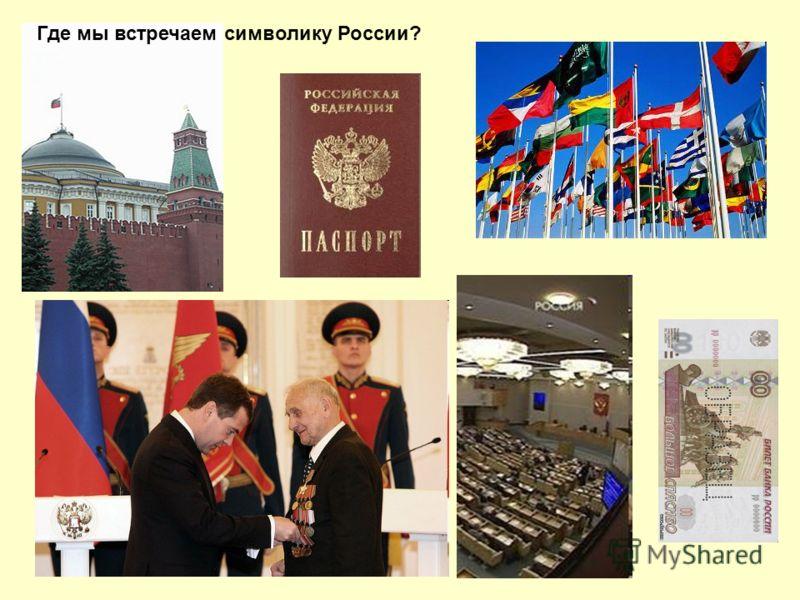 Где мы встречаем символику России?