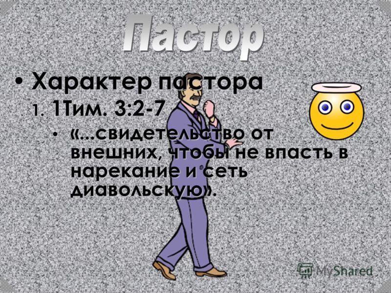 Характер пастора Тим. 3:2-7 «...свидетельство от внешних, чтобы не впасть в нарекание и сеть диавольскую».