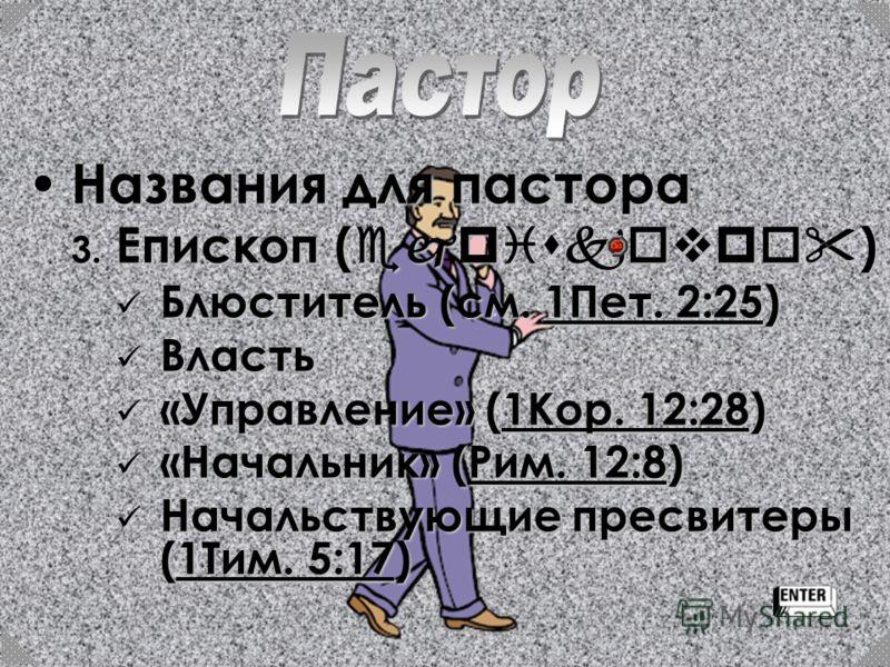 Названия для пастора 3. Е пископ (ejpiskovpo