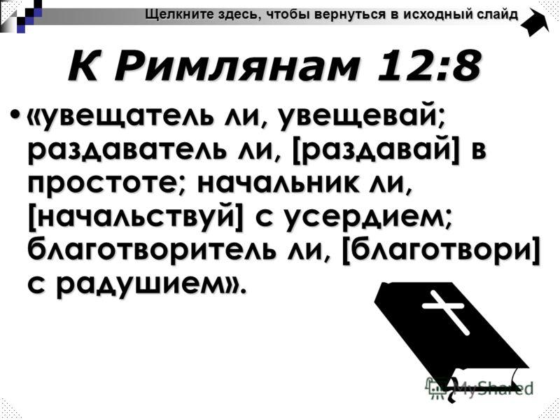 «увещатель ли, увещевай; раздаватель ли, [раздавай] в простоте; начальник ли, [начальствуй] с усердием; благотворитель ли, [благотвори] с радушием». «увещатель ли, увещевай; раздаватель ли, [раздавай] в простоте; начальник ли, [начальствуй] с усердие