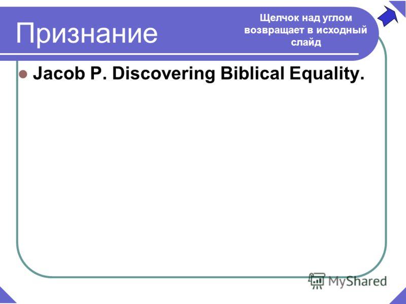 Признание Jacob P. Discovering Biblical Equality. Щелчок над углом возвращает в исходный слайд
