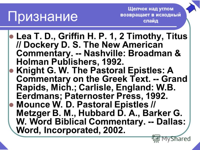 Lea T. D., Griffin H. P. 1, 2 Timothy, Titus // Dockery D. S. The New American Commentary. -- Nashville: Broadman & Holman Publishers, 1992. Knight G. W. The Pastoral Epistles: A Commentary on the Greek Text. -- Grand Rapids, Mich.; Carlisle, England