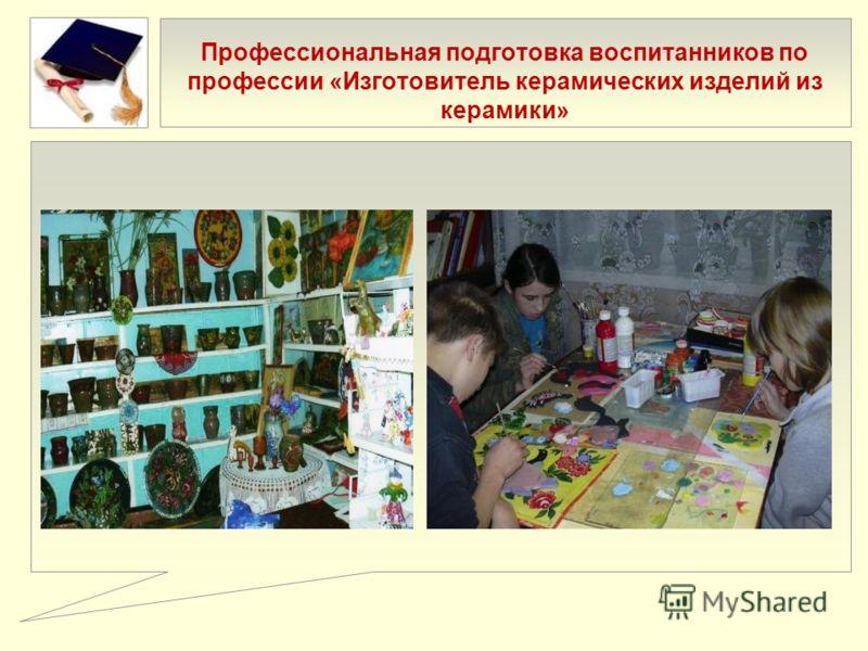 Профессиональная подготовка воспитанников по профессии «Изготовитель керамических изделий из керамики»